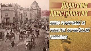 Вплив Реформації на розвиток європейської економіки | Дорогами християнства [13/16]