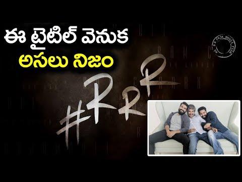 Reason Behind SS Rajamouli Announcing The Title As #RRR | Jr NTR | Ram Charan | VTube Telugu