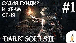 Судия Гундир и Храм Огня #1 - Dark Souls 3 Прохождение/Walktrough