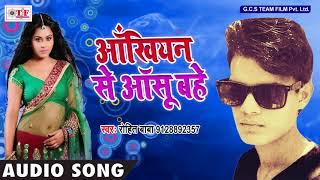 Jawani Hamar Ka Hoi | Rohit Baba | Kamai Me Tohara Aag Lage Na | Bhojpuri Hit Song 2018 | TEAM FILM