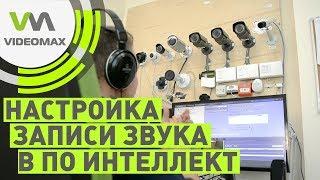 запись звука в ПО видеонаблюдения Интеллект от ITV  AxxonSoft