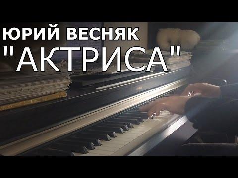 Актриса 'НЕЖНОСТЬ' Юрий