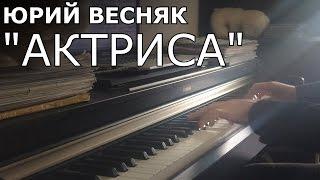 "Актриса ""НЕЖНОСТЬ"" Юрий Весняк"