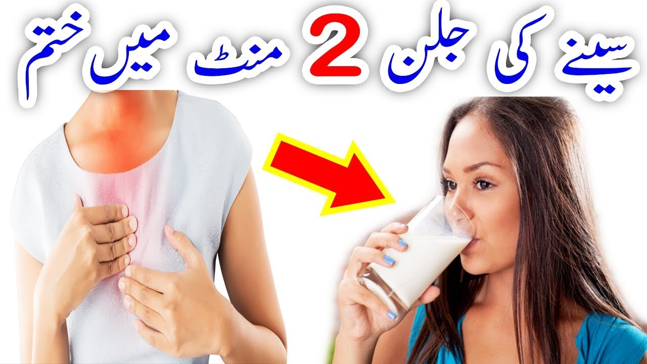 Download Seene Ki Jalan Ka Fori ILaj - Get Rid Of  Acidity in 2 Minutes - Instant & Permanent  - Acid Reflux
