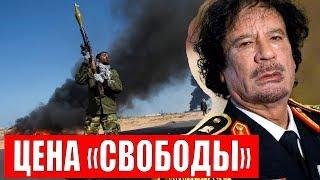 Месть Каддафи. Ливия бьёт по нефти
