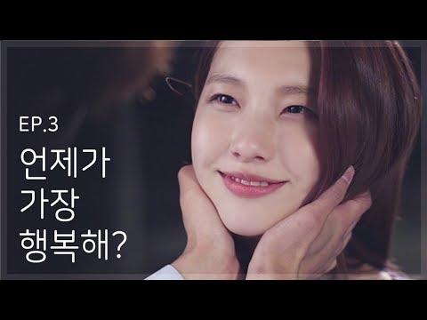 [ENG Sub웹드라마]두부의 의인화 EP3 빅스 켄(VIXX KEN), 박지빈, 김진경 (Tofu Personified)