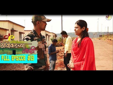 गावाकडच्या गोष्टी|भाग #२३|Gavakadchya Goshti|EP#23|Marathi Web Series