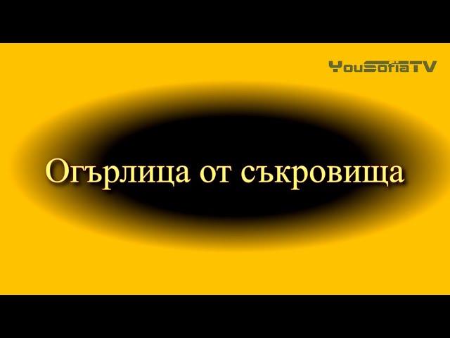 YouSofia TV: Огърлица от съкровища