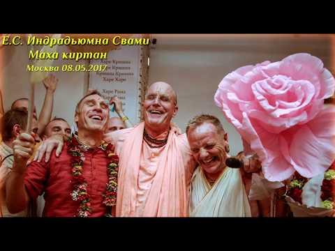 Maha kirtan. Moscow  08.05.2017