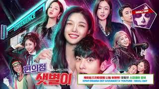 """편의점 샛별이 OST """" 에이프릴 (April) - C…"""