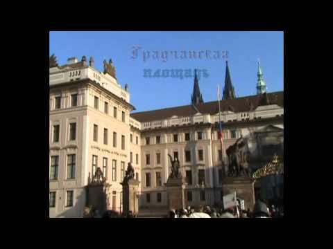 Прага. Пражский град и Градчаны. 2009 г.mp4