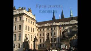 Прага. Пражский град и Градчаны. 2009 г.mp4(, 2011-10-24T14:34:25.000Z)