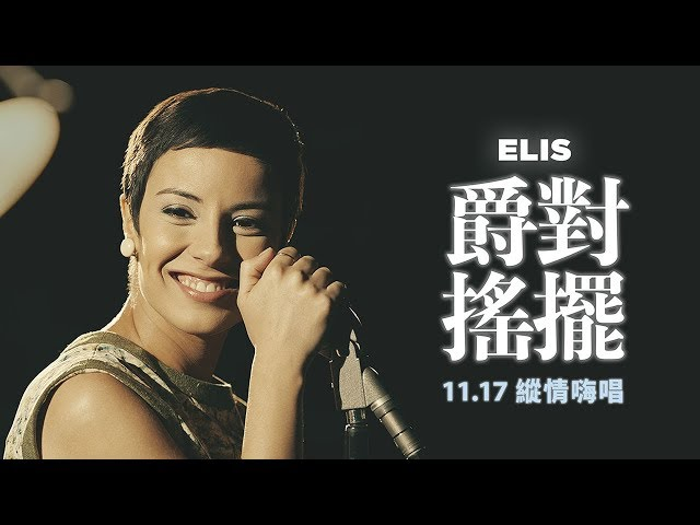 11.17 【ELIS爵對搖擺】國際中文版預告