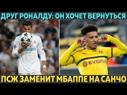 """Друг Роналду: """"Криштиану хочет вернуться в Реал"""" ● ПСЖ заменит Мбаппе на Санчо ● Обамеянг и Барса"""