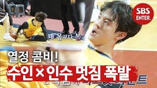 [멋짐 폭발] 문수인×차은우, 몸을 내던진 열정 플레이!ㅣ핸섬 타이거즈(Handsome Tigers)ㅣSBS ENTER.
