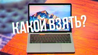 КАКОЙ MACBOOK КУПИТЬ В 2019?