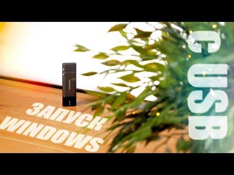 🔥Установка и Запуск Windows с USB-Флешки на Mac🥳