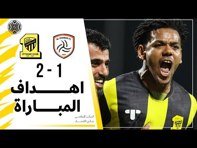 اهداف مباراة الاتحاد 2×1 الشباب إياب نصف نهائي كأس محمد السادس للأندية الأبطال تعليق علي سعيد الكعبي