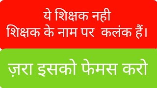 Teacher student call recording (Bihar)!