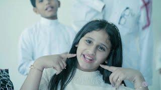 عيدية فيحان - العيد جانا / فيديو كليب حصري 2019