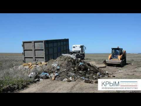 «Крымэкоресурсы» приступило к ликвидации свалок в Черноморском районе