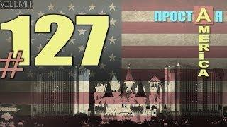 США Простая Америка #127 Шоу Лас Вегаса