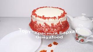 "Торт "" Красный Бархат "" / Рецепт / Red Velvet Cake / Recipe"