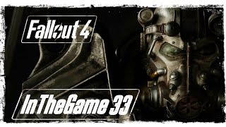 Fallout 4 - Прохождение 33 Путь Свободы