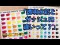 【水性絵の具】「透明水彩とガッシュ」の違いって? Learn to do! [watercolor or g…