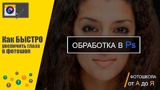 Уроки фотошопа: Как БЫСТРО увеличить глаза в фотошоп?