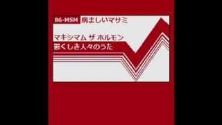 """マキシマム ザ ホルモン - 鬱くしき人々のうた (song from """"グレイテス..."""