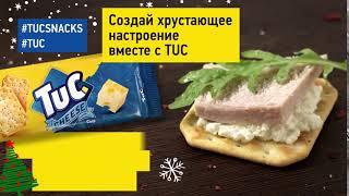 Рецепт от TUC по польски с рукколой бужениной и мягким сыром