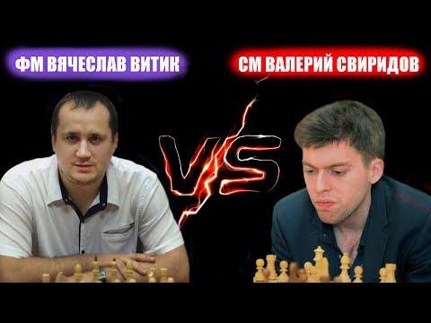Супер Матч! Витик-Свиридов! 12 партий 3+2 Блиц на Chess.com