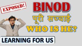 BINOD -  पूरी सच्चाई, WHO IS HE? | Why Binod Tharu is trending on Youtube? | Binod and Gold Reality