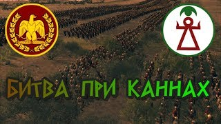 Битва при Каннах. II Пуническая война. Великие сражения античности..