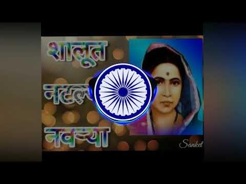 Shalut Natlya Yaa Navrya Song Of Anand Shinde Dj Sahil||dj's Of Dombivali||