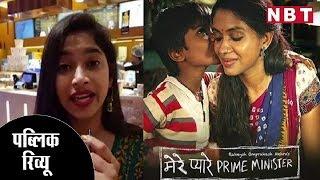 'मेरे प्यारे प्राइम मिनिस्टर' देखकर क्या बोली पब्लिक? Mere Pyare Prime Minister Public Review