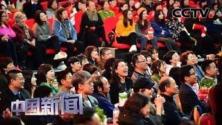 [中国新闻] 2020年春节联欢晚会 欢乐吉祥喜气洋洋 传承创新亮点多 | CCTV中文国际
