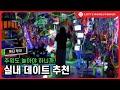 서울 이색데이트 / 서울에서 가볼만한곳 BEST 4 - YouTube