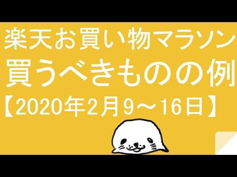楽天 マラソン 2020