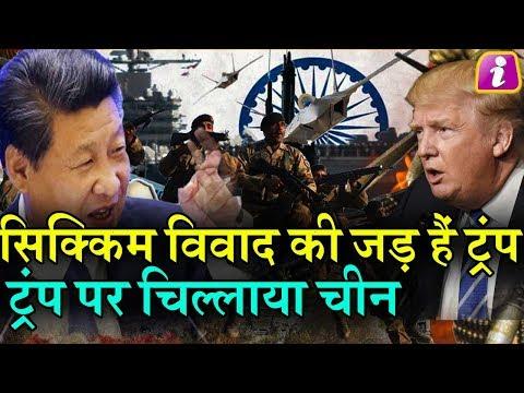 China ने India पर लगाया आरोप, कहा, Trump के इशारे पर Sikkim में भिड़ रही है भारतीय सेना