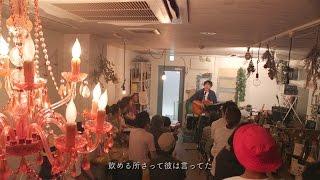8月7日(日) 吉祥寺sutekina 佐古勇気ワンマン「サマーセール」 1部...