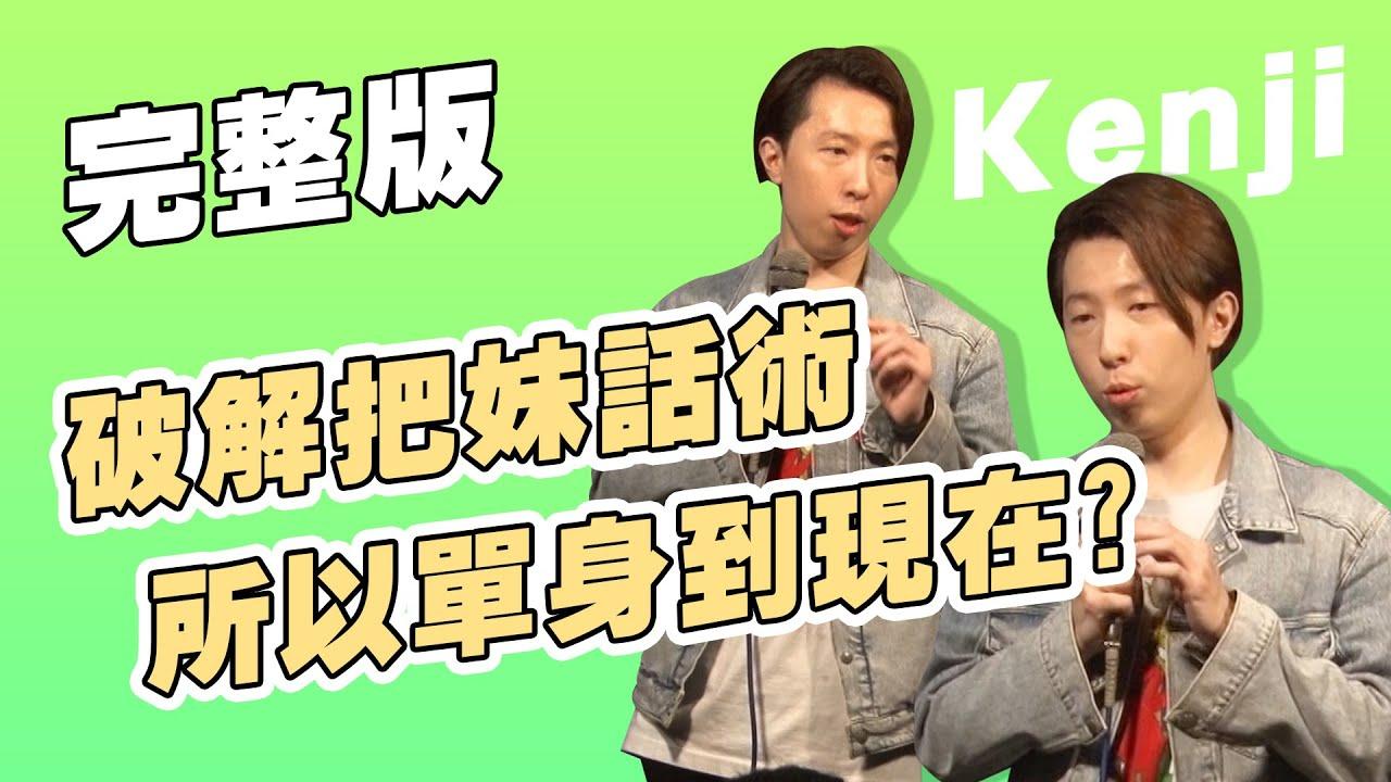 【脫口秀完整版】如何幫小米盒子改名字|最強撩妹情話|Kenji健志