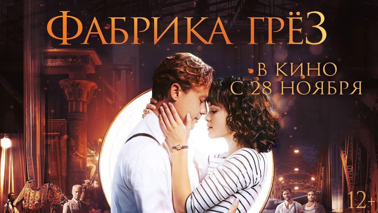 Что посмотреть в кино на выходных 7 – 8 декабря