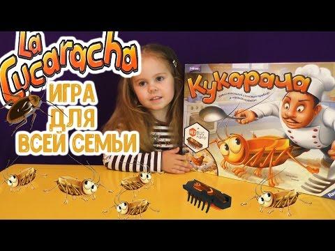 Кукарача настольная игра с нано тараконом для всей семьи распаковка обзор / La cucaracha board game
