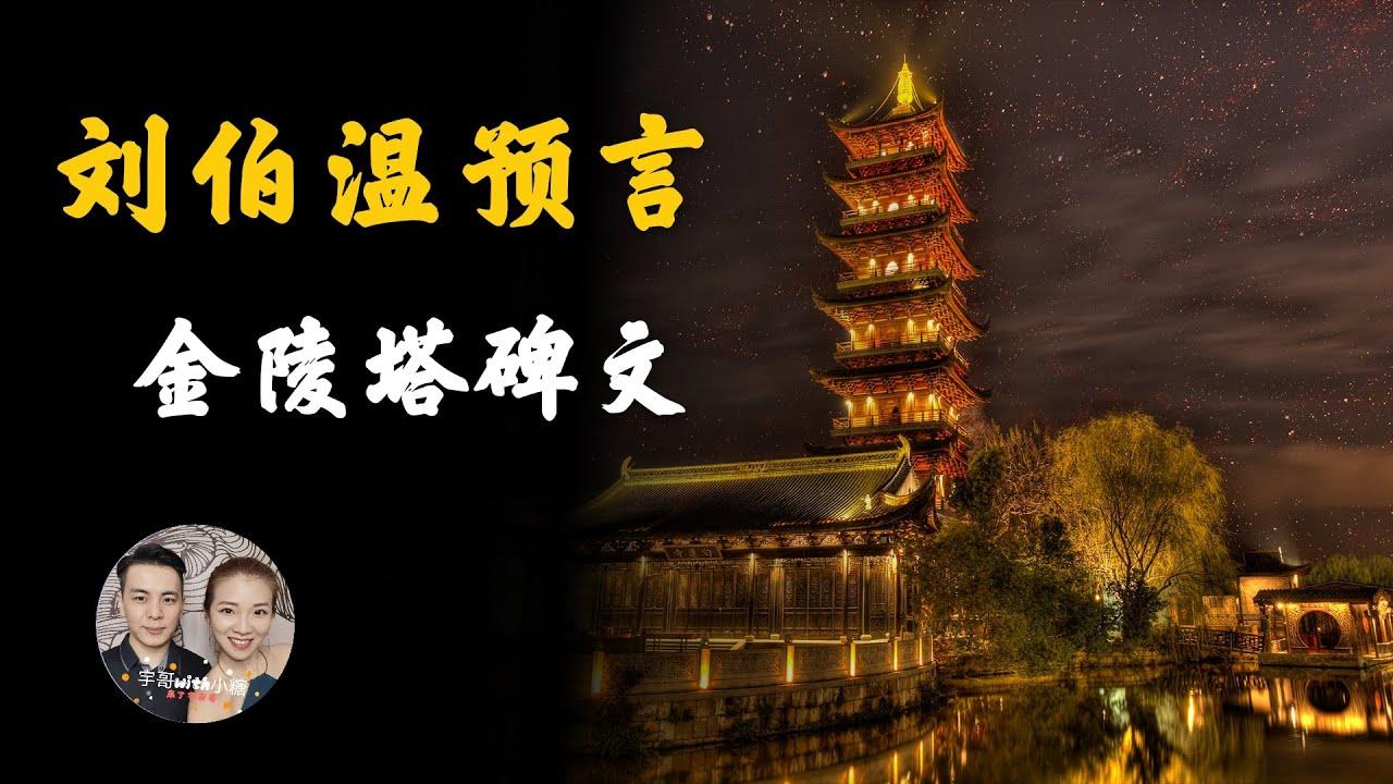 刘伯温预言金陵塔碑文记,2020年到未来的大事件都有什么
