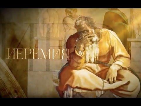 download ИЕРЕМИЯ. Пророки