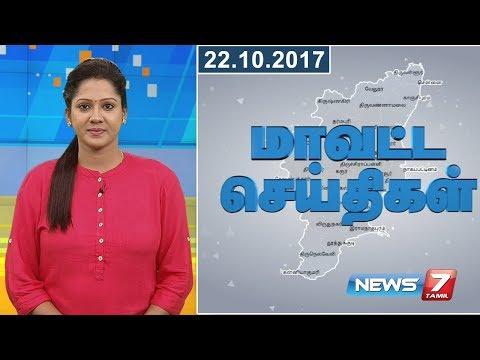 Tamil Nadu District News | 22.10.2017 | News7 Tamil