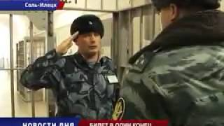 Самая  страшная тюрьма России черный делфин