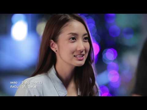 3 ข้อ (THREE) : โก๊ะ นิพนธ์ (Koh Niphon) [Official MV]